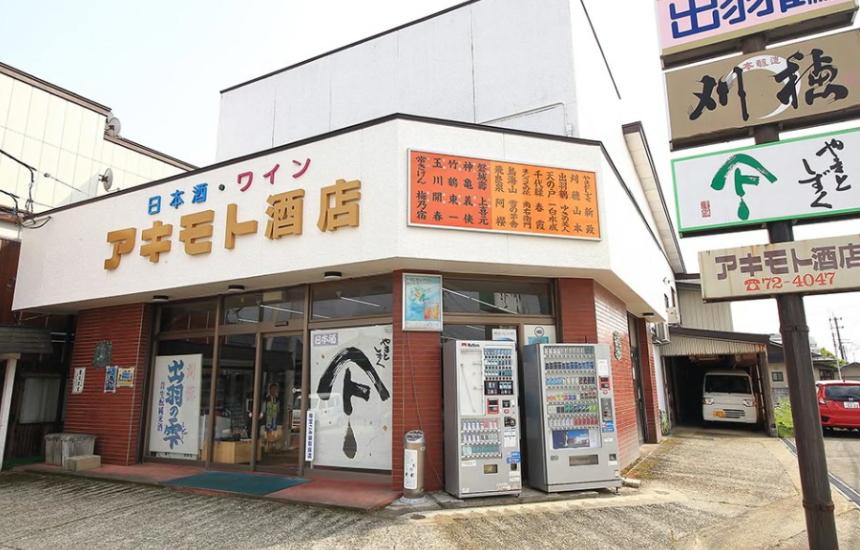 アキモト酒店(秋田県大仙市)