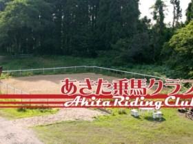 あきた乗馬クラブ(秋田市河辺)