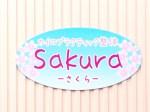 カイロプラクティック整体Sakura(秋田市川尻)