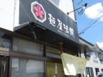 麺屋満開(秋田市広面)