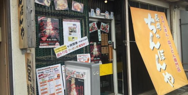 ちゃんぽんや(秋田市手形)