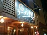 ラーメン櫻(秋田市大町)
