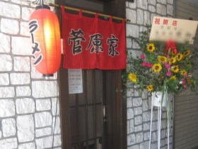 菅原家(秋田県大仙市)