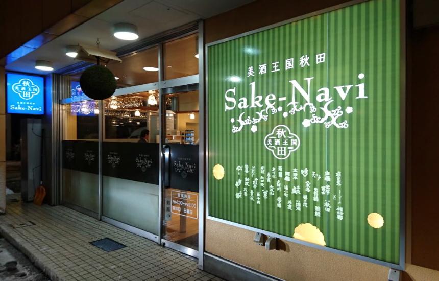 美酒王国秋田 Sake-Navi(秋田市大町)