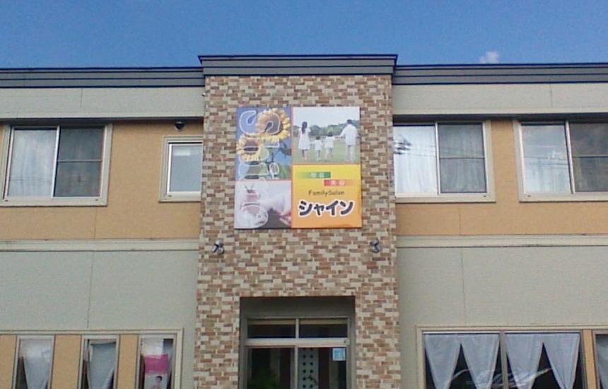 ファミリーサロンシャイン(大仙市)