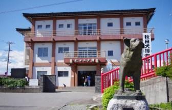 秋田犬会館(大館市)