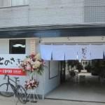 初代麺屋 とのさき(秋田市手形)