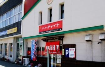 中華料理店 リトルチャイナ(能代市)