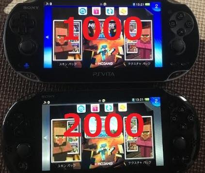 PSVita1000と2000の画質