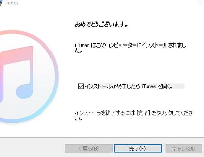 iTunes再インストール成功