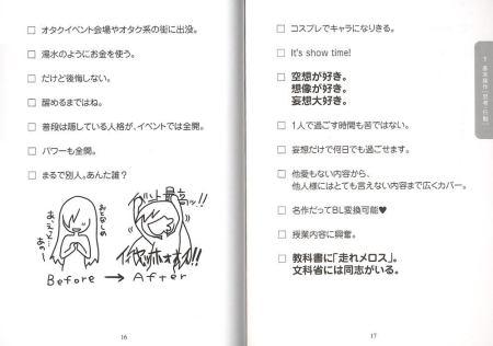 fujyoshi-manual-03