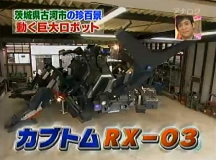 kabutom-rx-03