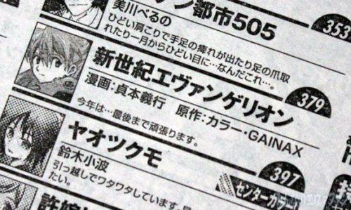 evangelion-manga