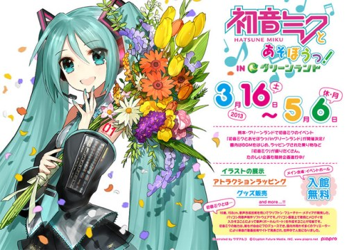 let-play-with-hatsune-miku-in-greenland-01