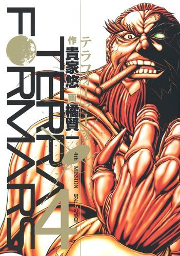 manga-taisho-2013-award-10