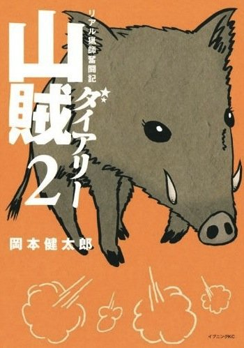manga-taisho-2013-award-11