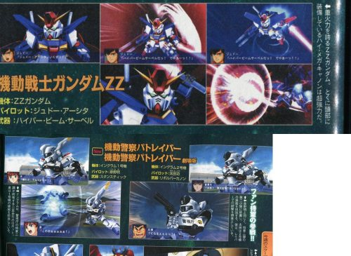 super-robot-wars-operation-extend-psp-game-announced-02