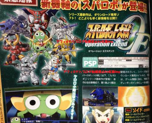 super-robot-wars-operation-extend-psp-game-announced-03