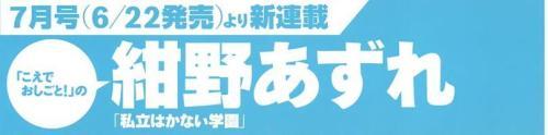koe-de-oshigoto-manga-ended-02