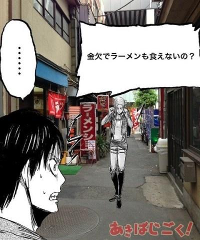 Attack-on-akihabara-11