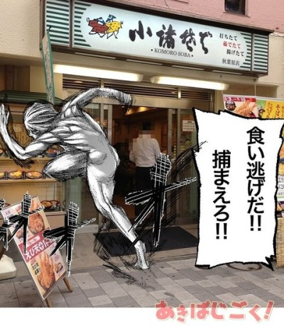 Attack-on-akihabara-22