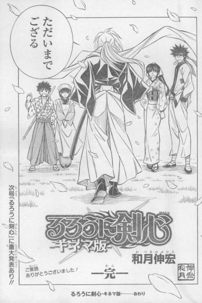 rurouni-kenshin-tokuhitsu-ban