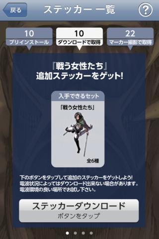 shigeki-no-kyojin-app-4