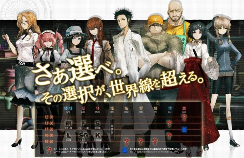 steinsgate-stage-play-cast-revealed