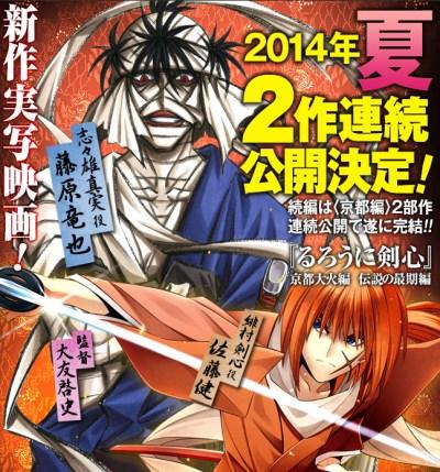 fujiwara-tatsuya-cast-as-shishio-makoto-in-new-live-action-rurouni-kenshin-01