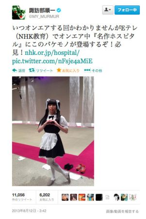 seiyuu-suwabe-junichi-maid-twin-tail-cosplay-04