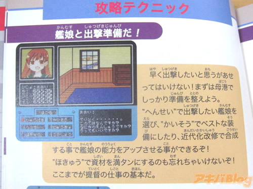 kantai-collection-8-bit-guide-book-04