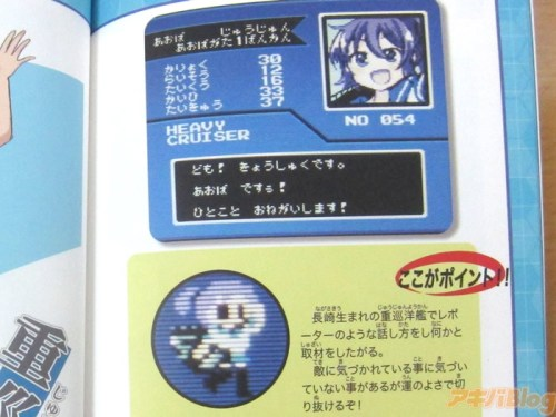 kantai-collection-8-bit-guide-book-09