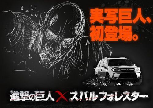 attack-on-titan-live-action-planned-2015-release-05