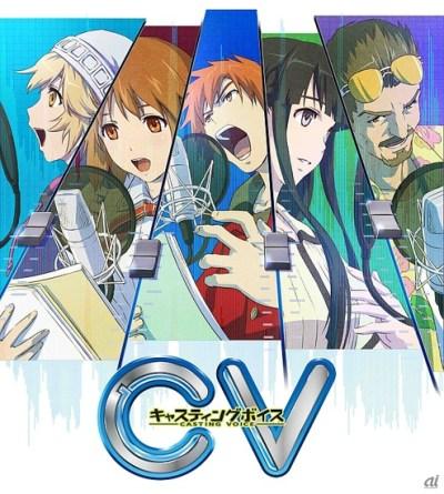 cv-casting-voice-game-revealed-05