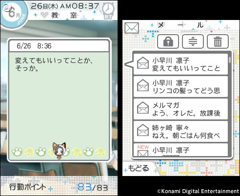 new-love-plus-3ds-game-slated-for-march-in-japan-02