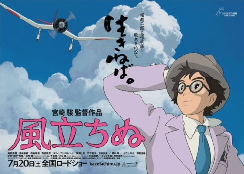 the-wind-rises-nominated-for-animated-film-oscar