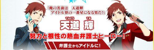 bandai-namco-games-announce-the-idolmaster-sidem-01