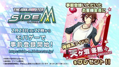 bandai-namco-games-announce-the-idolmaster-sidem-10
