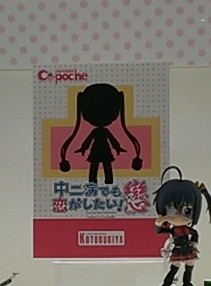 wonder-festival-2014-winter-part-1-cupoche-04