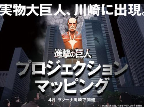 60-meter-colossal-titan-will-be-projected-on-building