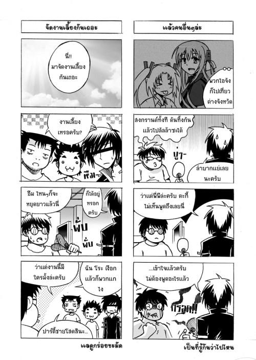 akibatan-comic-21-01
