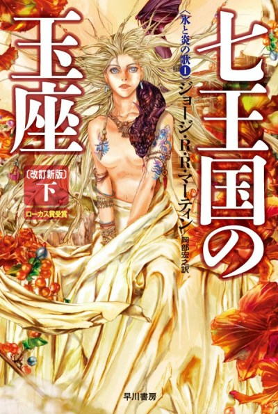 game-of-throne-novel-in-japanese-cover-03