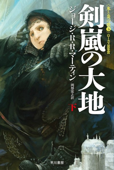 game-of-throne-novel-in-japanese-cover-09