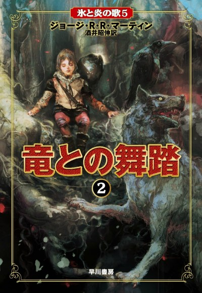 game-of-throne-novel-in-japanese-cover-13