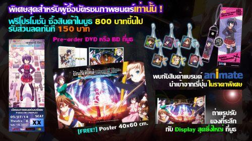 bangkok-comic-con-chuunibyo-the-movie-03