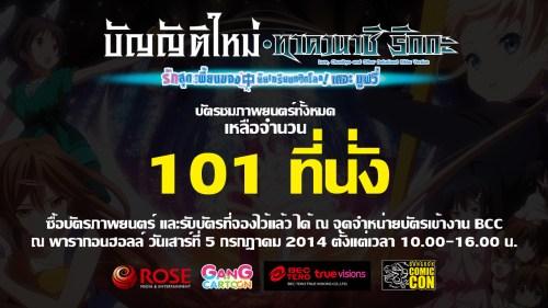 bangkok-comic-con-chuunibyo-the-movie-05
