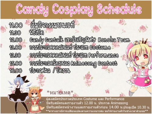 candy-cosplay-3rd-02