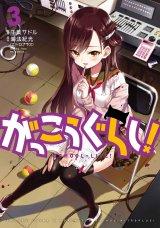 gakko-gurashi-manga-gets-tv-anime-04