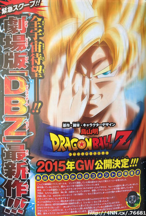 Dragon-Ball-Z-Gets-New-2015-Film-by-Creator-Toriyama