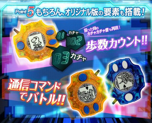 digimon-15th-anniversary-with-digivice-toys-05